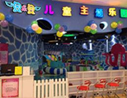 儿童乐园加盟案例1