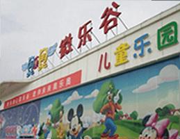 儿童乐园加盟案例4